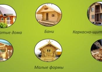 Производство срубов и каркасно щитовых домов в Псковской области