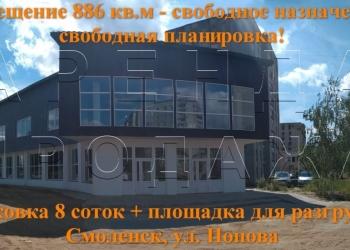 Помещение свободного назначения 886 кв.м., на ул. Попова 100, Смоленск, 8 сот. -