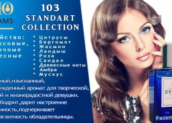 5 коллекций! 28 ароматов!!!
