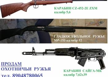 Продам личные охотничьи ружья б.у.