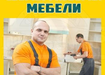 Сборка, разборка, установка и ремонт мебели в Воронеже