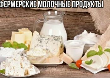 Фермерские молочные продукты