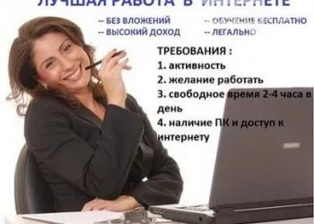 Заработай на рекламме