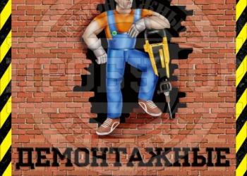 Демонтаж плитки, пола, крыши, Снос стен, зданий, фундаментов