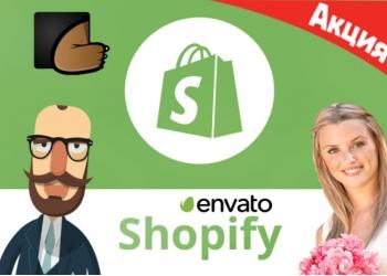 Shopify шаблоны с сайта Themeforest 51 шаблон 500 рублей