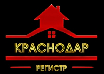 Временная регистрация в Краснодаре