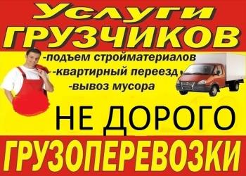Грузчики, транспорт,переезд ,вывоз мусора. в Новосибирске.