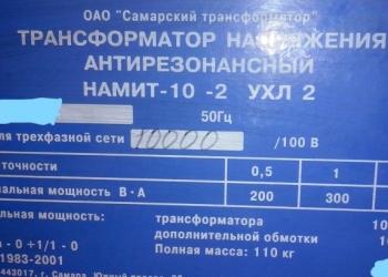 НАМИТ-10 кол-во 2шт фото по запросу