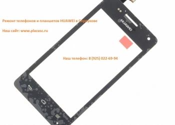 Эксперты по ремонту мобильных телефонов Huawei в г. Москва (м. Новогиреево)