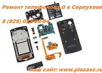 Эксперты по ремонту мобильных телефонов LG в г. Москва (м. Новогиреево)