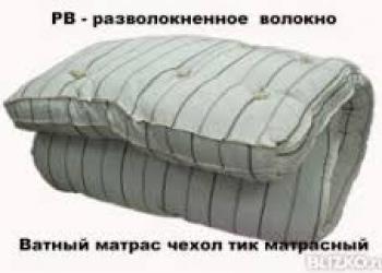 Матрас ватный РВ 70х190х7 см. в размерном ассортименте