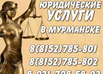 Юридические услуги Мурманск