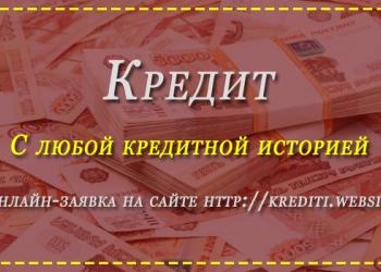 Кредиты без справок о доходах от1000 до3000000 рублей- на карту или наличными !