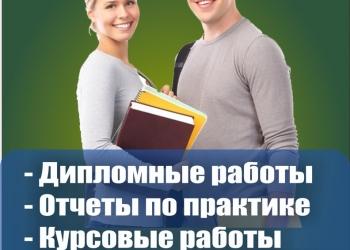 Помощь студенту в выполнении курсовых, контрольных, отчетов, дипломов