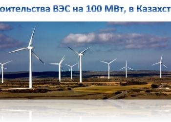 Предприниматель из Казахстана ищет вложение 50000 евро