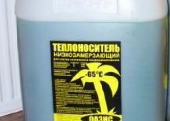Теплоноситель низкотемпературный ОАЗИС -30,  -65