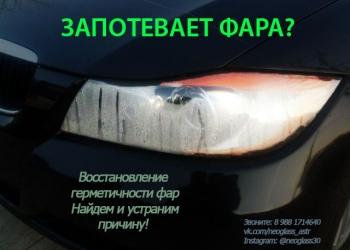 Восстановление герметичности фар. Устранение запотевания фар автомобиля.