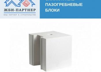 Силикатный пазогребневый блок (блок №8)