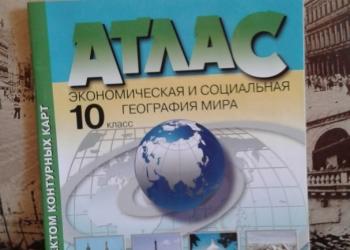 Атлас 10 класс с комплектом контурных карт