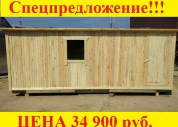 Большая 6 метровая бытовка - цена 34 900 руб!!!
