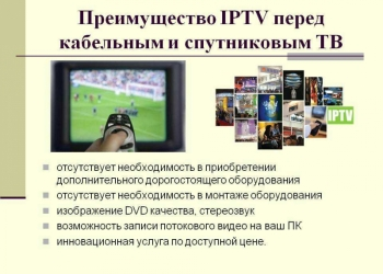Пожизненное Цифровое ТВ