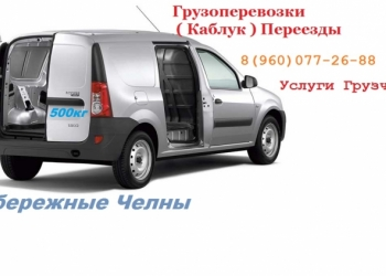 Перевозки грузоперевозки каблук