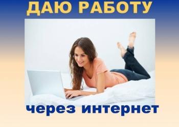 Работа на дому