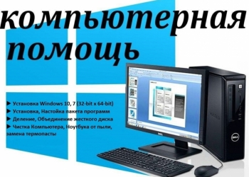 Компьютерная Помощь (Windows, Программы, Драйвера)