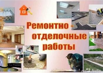 ремонт квартир , офисных помещений,ванных комнат, кухни,подъездов