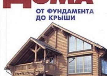 Строительство домов бань магазина офиса
