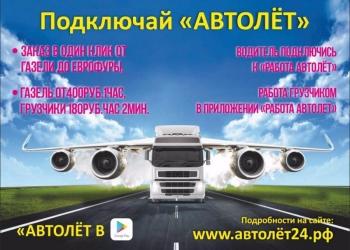 Водитель с личным грузовым автомобилем