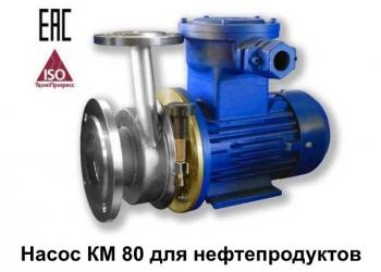 Насос КМ 80-65-140 Е с дв. 4 кВт