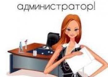Администратор офиса