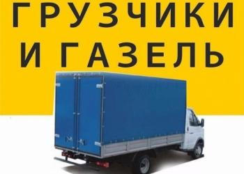 Газель,переезд,грузчики все районы Волгограда