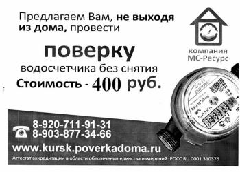 Поверка водосчетчиков в Курске и области без снятия у вас дома