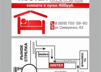 сдается комната за 3500 руб