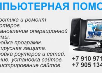 Ремонт, обслуживание компьютеров