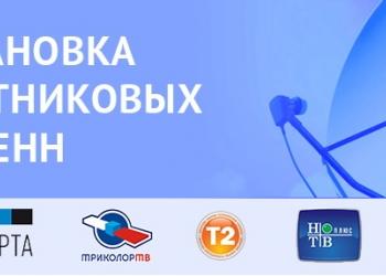 Установка Триколор МТС ТВ НТВ ПЛЮС Телекарта