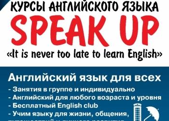 Курсы английского языка «Speak up»