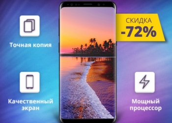 Реплика Samsung S8/S9