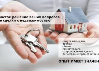 Юридическое сопровождение  при покупке квартиры в долевом участии