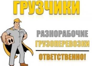 Грузоперевозки и услуги грузчиков