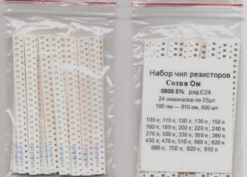 Продаю наборы чип, smd резисторов