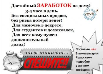 Координатор интернет-магазина (Удаленно)