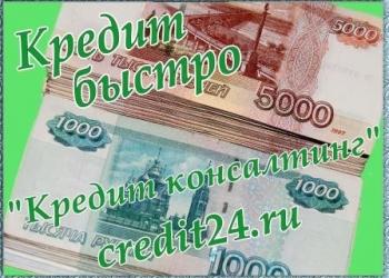 Экспресс кредитование граждан РФ. Строго без предоплаты.