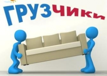 Любые погрузо-разгрузочные работы. Грузчики в Новороссийске.