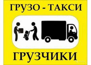 Грузотакси. Перевозки фургонами в Новороссийске. Переезды.