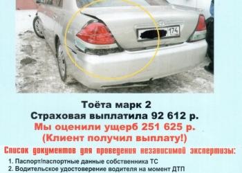 Независимая оценка автомобиля после ДТП