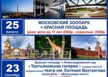 Разнообразьте свое лето! Открыта запись на экскурсии в Москву! ⠀