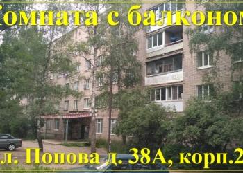 Уютная комната с застеклённым балконом в общежитии на Попова 38А